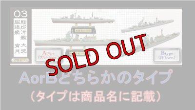 画像2: エフトイズ 1/2000 艦船キットコレクション FINALファイナル 呉空襲編 03.軽巡洋艦 大淀・駆逐艦 宵月 Btype(洋上Ver.)