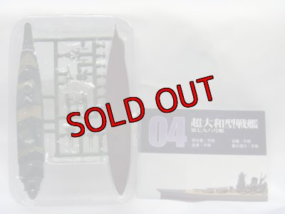 画像1: エフトイズ 1/2000 艦船キットコレクション番外編 戦艦大和の生涯 04.超大和型戦艦 第七九八号艦 Btype(洋上Ver.)