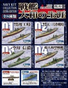 他の写真3: エフトイズ 1/2000 艦船キットコレクション番外編 戦艦大和の生涯 02.戦艦大和天一号作戦時 Btype(洋上Ver.)
