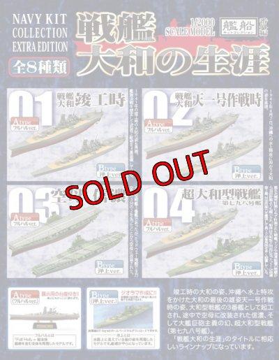 画像4: エフトイズ 1/2000 艦船キットコレクション番外編 戦艦大和の生涯 04.超大和型戦艦 第七九八号艦 Btype(洋上Ver.)