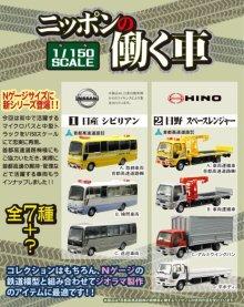 他の写真3: Nゲージ(1/150) ニッポンの働く車 1.日産シビリアン C 送迎車両 外箱なし