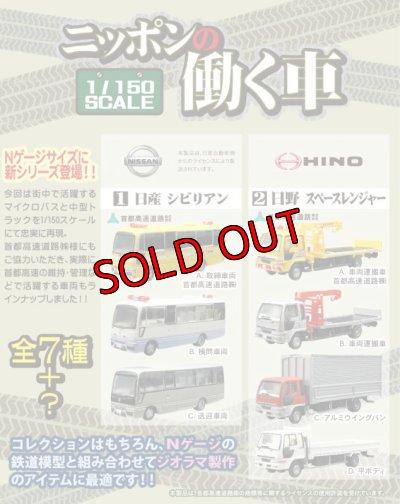 画像2: Nゲージ(1/150) ニッポンの働く車 2.HINO日野 スペースレンジャー B 車両運搬車 外箱なし