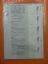 イッシーサークル 自作カードゲーム 「魔法先生ネギま! 〜ネギま!ロワイヤル〜」