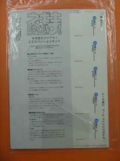 画像1: イッシーサークル 自作カードゲーム 「魔法先生ネギま! 〜ネギま!ロワイヤル〜」
