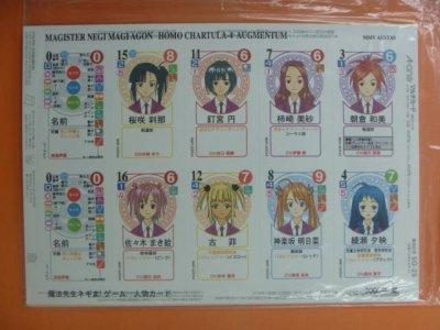 画像2: イッシーサークル 自作カードゲーム 「魔法先生ネギま! 〜ネギま!ロワイヤル〜」