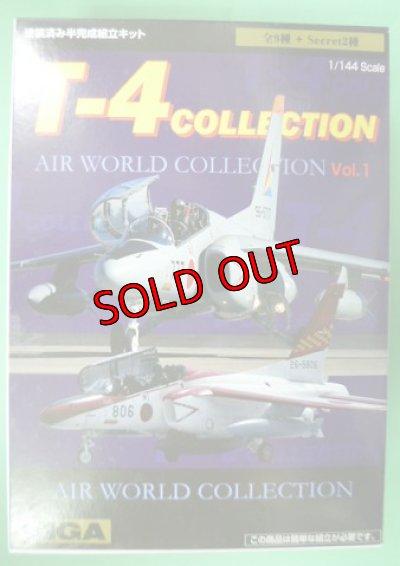 画像3: GIGA 1/144戦闘機 T-4コレクション T-4 COLLECTION 1.ノーマルカラーA