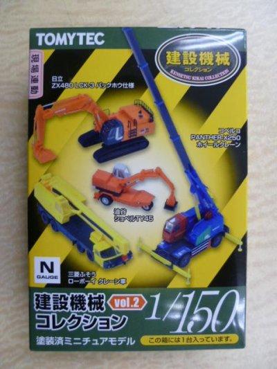 画像3: Nゲージ(1/150) 建設機械コレクション Vol.2 油谷ショベル TY45 ブルー