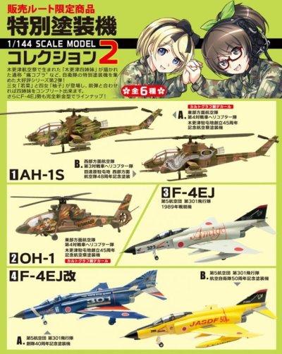 画像4: エフトイズ 1/144戦闘機 特別塗装機コレクション2 3 F-4EJ 第5航空団 第301飛行隊 1989年戦競機