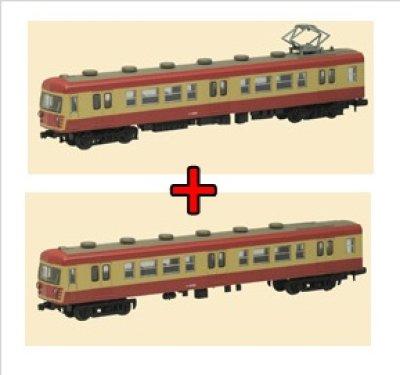 画像1: Nゲージ(1/150) 鉄道コレクション 第7弾 大井川鐡道 モハ1000形+クハ2000形 セット