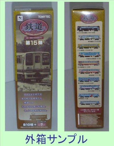 画像2: Nゲージ(1/150) 鉄道コレクション 第15弾 真岡鐵道 モオカ63型
