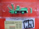 Nゲージ(1/150) Nジオコレ 特殊車両 NICHIJO ロータリ除雪機(黄緑色)