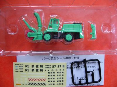 画像1: Nゲージ(1/150) Nジオコレ 特殊車両 NICHIJO ロータリ除雪機(黄緑色)