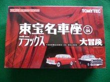 他の写真3: トミーテック ミニカー 東宝名車座 Vol.4 大冒険 外箱キズ有り