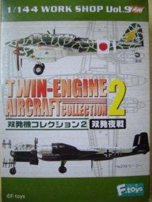他の写真1: エフトイズ 1/144戦闘機 双発機コレクション2 ハインケルHe219 03b.He219A-7 第1夜間戦闘航空団(CH)