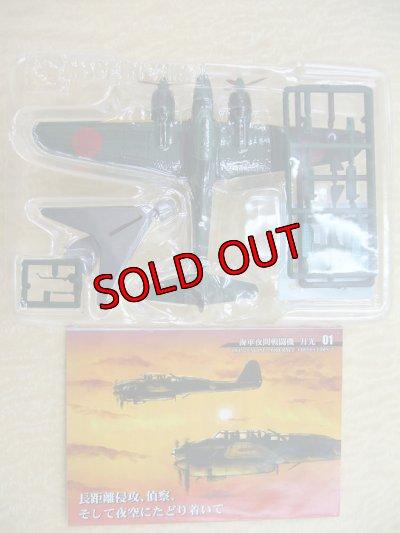 画像1: エフトイズ 1/144戦闘機 双発機コレクション2 夜間戦闘機 月光 01a.一一型後期型 第322航空隊 戦闘第804飛行隊
