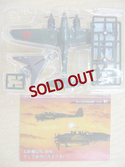 画像1: エフトイズ 1/144戦闘機 双発機コレクション2 夜間戦闘機 月光 01b.一一型前期型 第302航空隊 第2飛行隊
