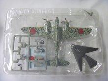 他の写真1: エフトイズ 1/144戦闘機 双発機コレクション2 二式複座戦闘機 屠龍 02b.キ45改丙 飛行第21戦隊 第1中隊 外箱なし