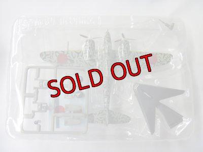 画像2: エフトイズ 1/144戦闘機 双発機コレクション2 二式複座戦闘機 屠龍 02b.キ45改丙 飛行第21戦隊 第1中隊 外箱なし