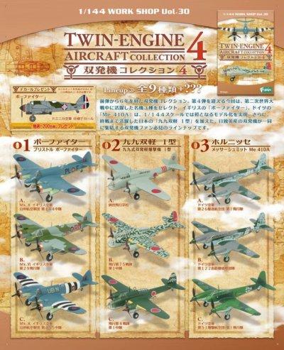画像5: エフトイズ 1/144戦闘機 双発機コレクション4 03メッサーシュミットMe410Aホルニッセ C.ドイツ空軍 第51爆撃航空団 第1飛行隊
