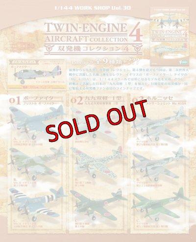 画像5: エフトイズ 1/144戦闘機 双発機コレクション4 01ブリストル ボーファイター S.イギリス空軍 第600飛行隊 シークレット