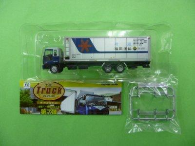 画像2: Nゲージ(1/150) トラックコレクション 7弾 いすゞギガ 福岡運輸 31ft冷凍コンテナ