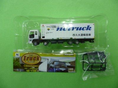 画像2: Nゲージ(1/150) トラックコレクション 7弾 いすゞギガ 西久大運輸倉庫 31ft冷凍・冷蔵パネルバン