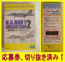 他の写真3: エフトイズ 1/144戦闘機 艦載機コレクション2 U.S.NAVY2 02 F-8J クルセイダー c.第63写真偵察飛行隊