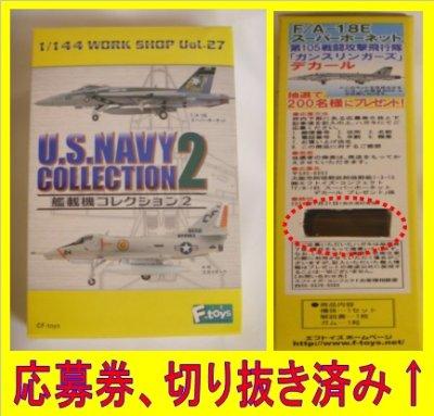画像4: エフトイズ 1/144戦闘機 艦載機コレクション2 U.S.NAVY2 02 F-8J クルセイダー c.第63写真偵察飛行隊