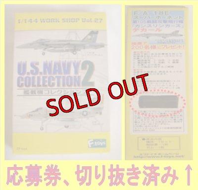 画像4: エフトイズ 1/144戦闘機 艦載機コレクション2 U.S.NAVY2 03 F/A-18E スーパーホーネット c.第27戦闘攻撃飛行隊「ロイヤルメイセス」CAG機