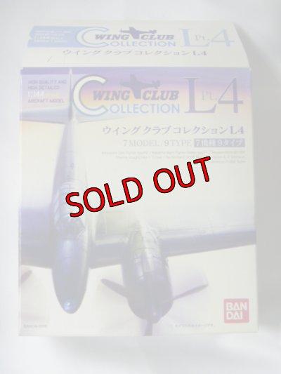 画像4: バンダイ 1/144戦闘機 ウイングクラブ コレクションL4 2.中島 夜間戦闘機 月光11型