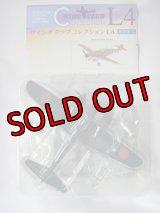 バンダイ 1/144戦闘機 ウイングクラブ コレクションL4 2.中島 夜間戦闘機 月光11型