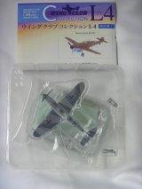 バンダイ 1/144戦闘機 ウイングクラブ コレクションL4 3.メッサーシュミット Bf109F(A色)