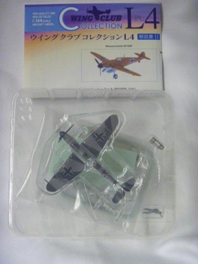 画像1: バンダイ 1/144戦闘機 ウイングクラブ コレクションL4 3.メッサーシュミット Bf109F(A色)