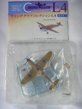 バンダイ 1/144戦闘機 ウイングクラブ コレクションL4 4.メッサーシュミット Bf109F(B色)