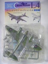 バンダイ 1/144戦闘機 ウイングクラブ コレクションL4 7.デハビランド DH98 モスキート