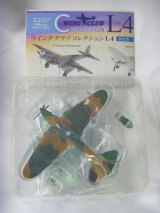 バンダイ 1/144戦闘機 ウイングクラブ コレクションL4 9.イリューシン IL-2 シュトルモビク(B色)