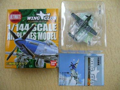 画像1: バンダイ 1/144戦闘機 ウイングクラブ コレクションL2 6.フォッケンウルフ Fw190D-9