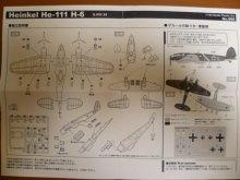 他の写真2: アルジャーノンプロダクト(カフェレオ) 1/144戦闘機 Heinkel He-111H-6 No.005 1/144スケール プラスチックキット 限定品
