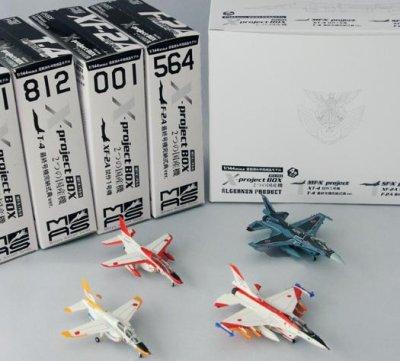 画像1: アルジャーノンプロダクト(カフェレオ) 1/144戦闘機 WFワンフェス2012 冬限定 ミリタリーエアクラフトシリーズ 『X-projectBOX 2つの国産機』4機入り