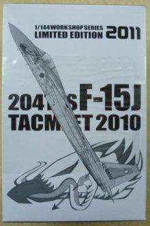 他の写真1: エフトイズ 1/144戦闘機 WFワンフェス2011 冬限定 航空自衛隊F-15J LEリミテッドエディション 2機セット