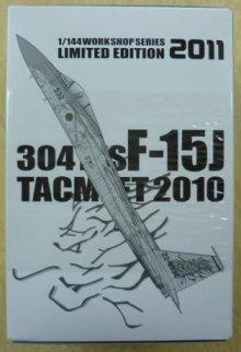 他の写真2: エフトイズ 1/144戦闘機 WFワンフェス2011 冬限定 航空自衛隊F-15J LEリミテッドエディション 2機セット