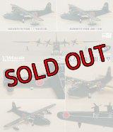 アルジャーノンプロダクト(カフェレオ) 1/144戦闘機 WFワンフェス2011 夏限定 二式大型飛行艇12型 2機入り
