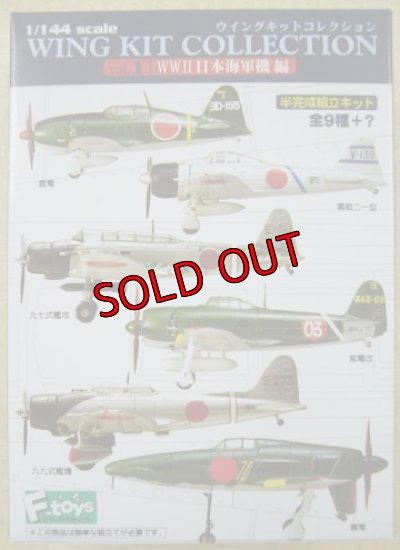 画像2: エフトイズ 1/144戦闘機 ウイングキットコレクション 04S.局地戦闘機 雷電二一型 第352航空隊 青木義博中尉機 長崎県・大村基地