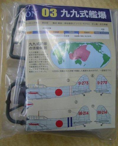 画像1: エフトイズ 1/144戦闘機 ウイングキットコレクション 03A.九九式艦上爆撃機一一型 第14航空隊 中国大陸