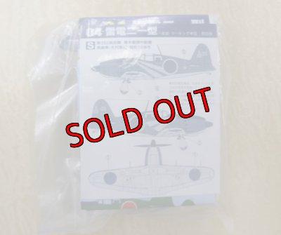 画像1: エフトイズ 1/144戦闘機 ウイングキットコレクション 04S.局地戦闘機 雷電二一型 第352航空隊 青木義博中尉機 長崎県・大村基地