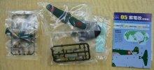 他の写真2: エフトイズ 1/144戦闘機 ウイングキットコレクション 05S.局地戦闘機 紫電二一型 紫電改 第343航空隊(2代) 戦闘第301飛行隊 菅野直大尉機 松山基地
