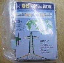 他の写真2: エフトイズ 1/144戦闘機 ウイングキットコレクション 06.十八試局地戦闘機 震電 試作1号機