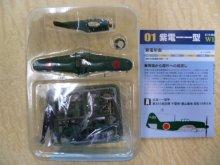 他の写真2: エフトイズ 1/144戦闘機 ウイングキットコレクション Vol.2 01A.紫電一一型甲 第341航空隊 千葉県・館山基地 外箱なし