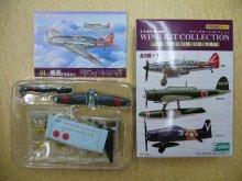 他の写真2: エフトイズ 1/144戦闘機 ウイングキットコレクション vol.3 飛燕一型丙 第39教育飛行隊