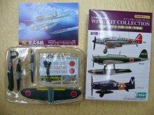他の写真2: エフトイズ 1/144戦闘機 ウイングキットコレクション vol.3 零式水偵 横須賀海軍航空隊